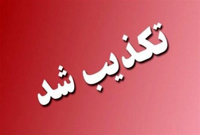 سرقت از بانک صادرات شعبه امام خمینی (ره) در ارومیه تکذیب شد